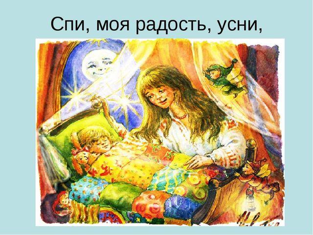 Спи, моя радость, усни,