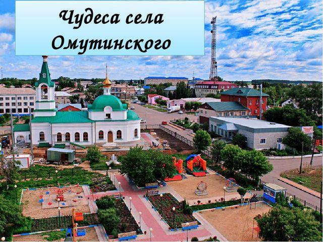 Чудеса села Омутинского