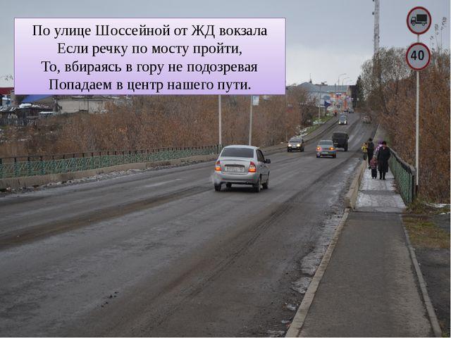 По улице Шоссейной от ЖД вокзала Если речку по мосту пройти, То, вбираясь в г...