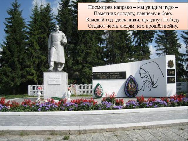 Посмотрев направо – мы увидим чудо – Памятник солдату, павшему в бою. Каждый...