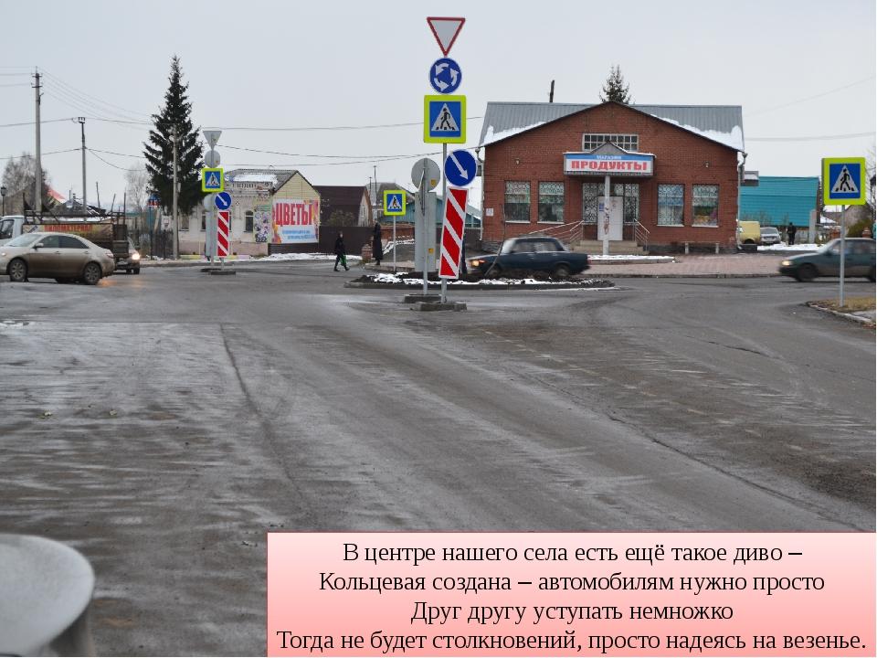 В центре нашего села есть ещё такое диво – Кольцевая создана – автомобилям ну...