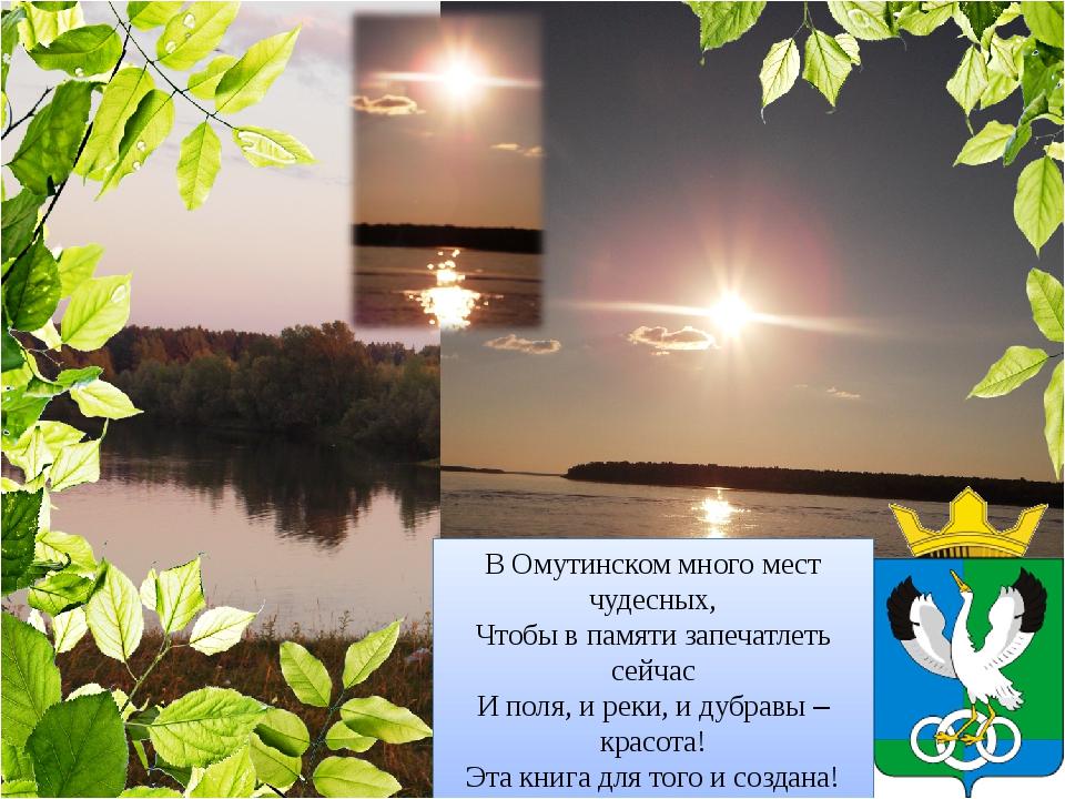 В Омутинском много мест чудесных, Чтобы в памяти запечатлеть сейчас И поля, и...