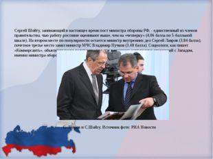 Сергей Шойгу, занимающий в настоящее время пост министра обороны РФ, - единст