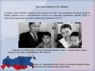 В жизни Сергея Шойгу большую роль сыграл его отец. Сын кочевника-скотовода К