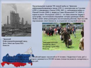 Предотвращение падения 700-тонной трубы на Уфимском нефтеперерабатывающем зав