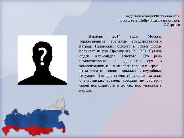 Кадровый голод в РФ описывается просто: есть Шойгу. Больше никого нет. С.Дор...