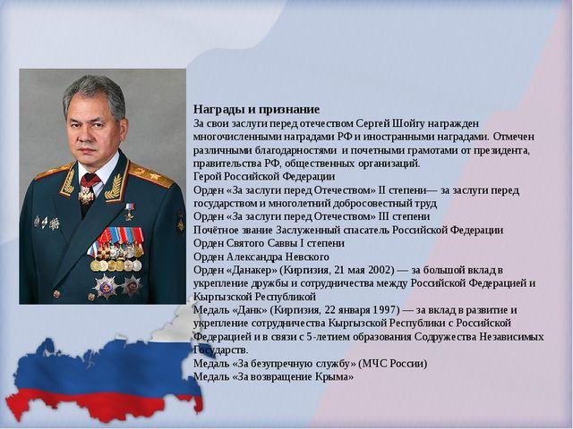 Награды и признание За свои заслуги перед отечеством Сергей Шойгу награжден м...