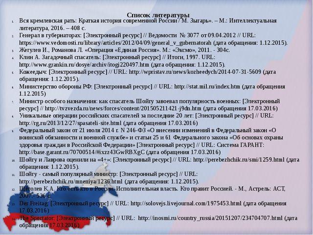 Список литературы Вся кремлевская рать: Краткая история современной России /...