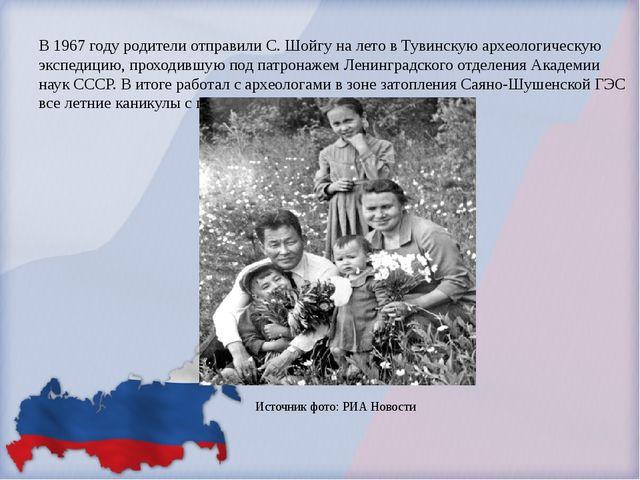 В 1967 году родители отправили С. Шойгу на лето в Тувинскую археологическую э...
