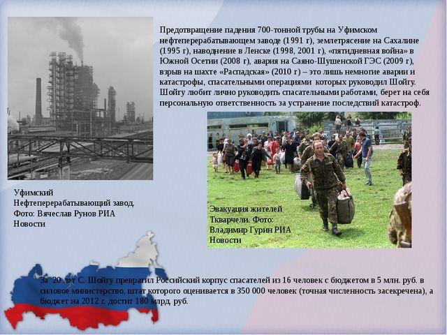 Предотвращение падения 700-тонной трубы на Уфимском нефтеперерабатывающем зав...