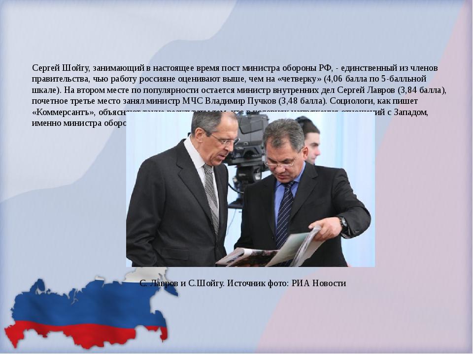 Сергей Шойгу, занимающий в настоящее время пост министра обороны РФ, - единст...