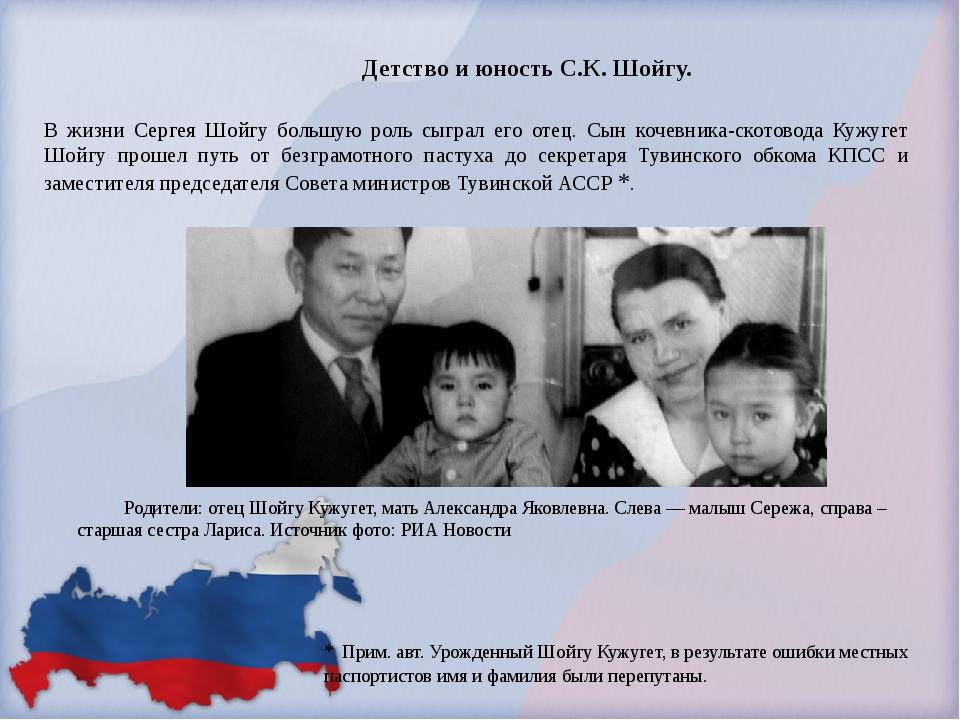 В жизни Сергея Шойгу большую роль сыграл его отец. Сын кочевника-скотовода К...