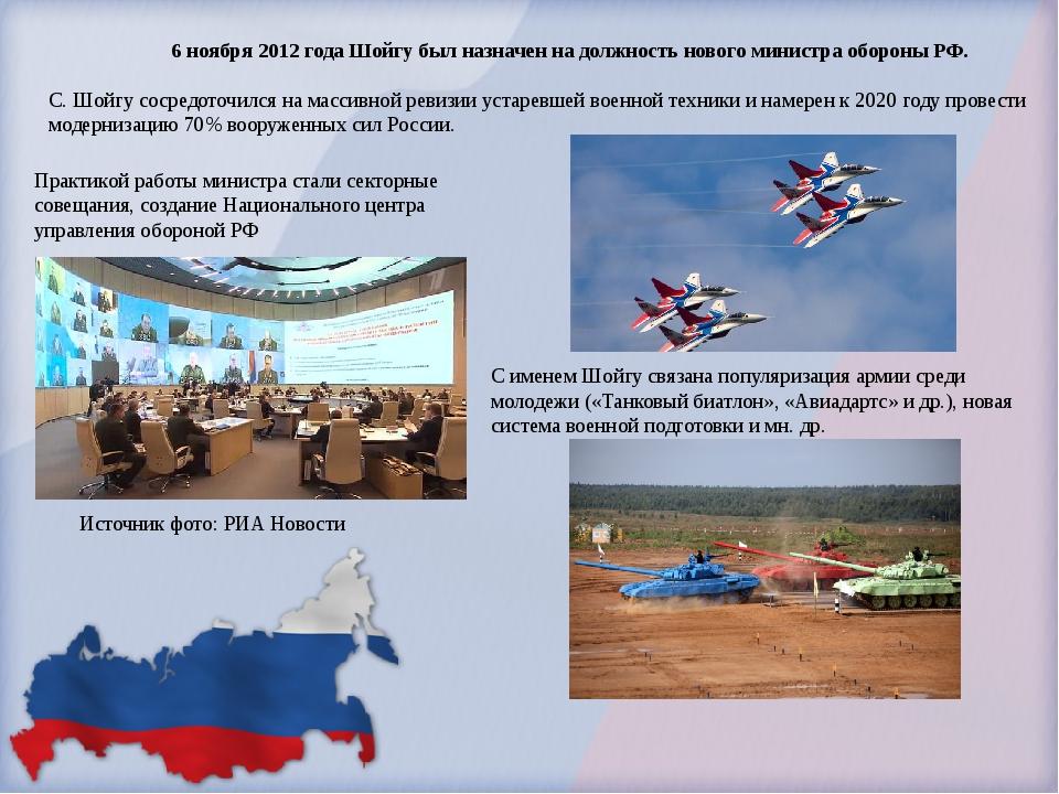 6 ноября 2012 года Шойгу был назначен на должность нового министра обороны РФ...