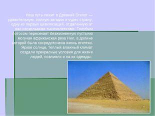 Карта реки Нил Наш путь лежит в Древний Египет — удивительную, полную загадок