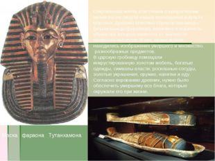 Маска фараона Тутанхамона Сокровенная мечта египтянина о продолжении жизни по
