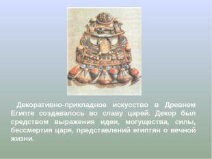 Декоративно-прикладное искусство в Древнем Египте создавалось во славу царей