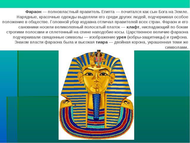 Фараон — полновластный правитель Египта — почитался как сын Бога на Земле. Н...