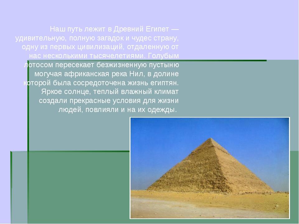 Карта реки Нил Наш путь лежит в Древний Египет — удивительную, полную загадок...