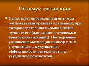 Оптимум мотивации Существует определенный оптимум (оптимальный уровень) мотив