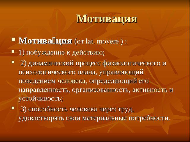 Мотивация Мотива́ция (от lat. movere ) : 1) побуждение к действию; 2) динами...
