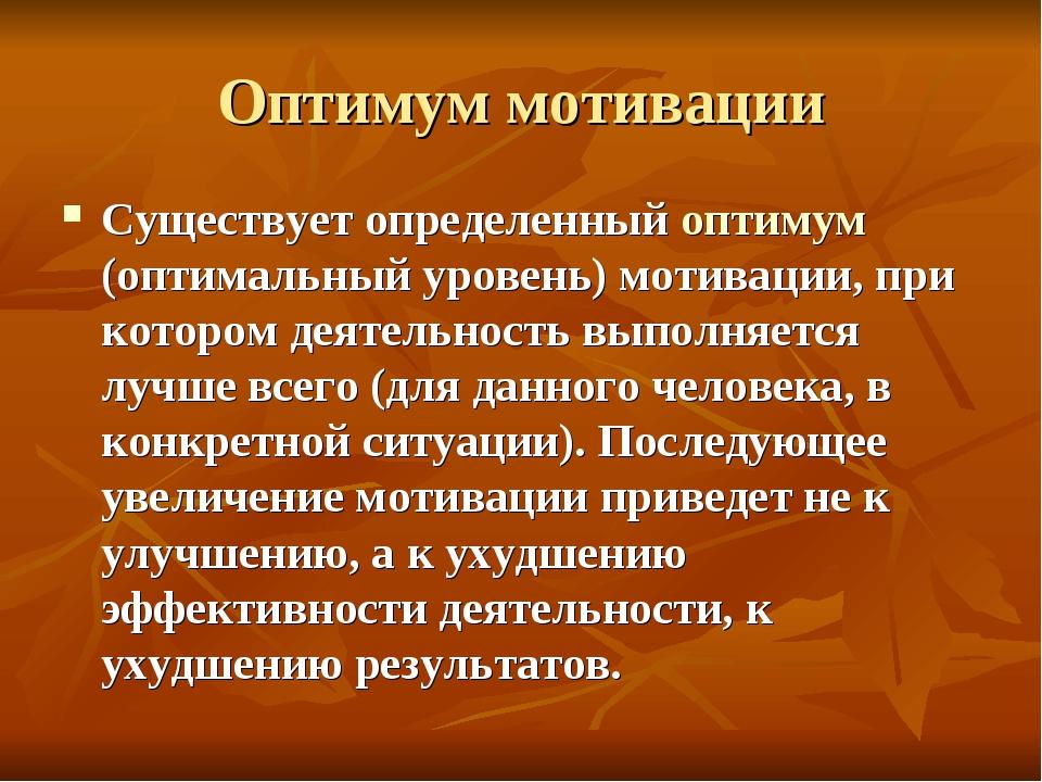 Оптимум мотивации Существует определенный оптимум (оптимальный уровень) мотив...