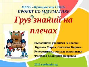 Выполнили: учащиеся 6 класса: Буртова Мария, Соколова Карина. Руководитель:
