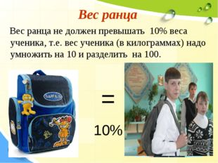 Вес ранца Вес ранца не должен превышать 10% веса ученика, т.е. вес ученика (в