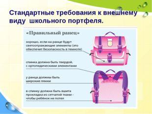 Стандартные требования к внешнему виду школьного портфеля.