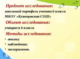 Предмет исследования: школьный портфель ученика 6 класса МКОУ «Кузнецовская