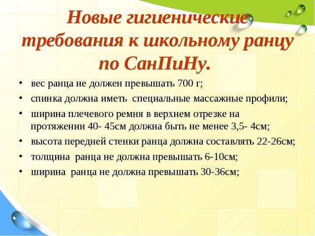 Новые гигиенические требования к школьному ранцу по СанПиНу. вес ранца не до...