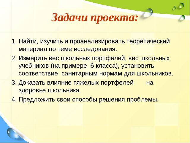 Задачи проекта: 1. Найти, изучить и проанализировать теоретический материал п...