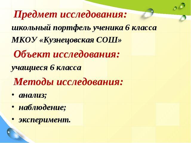Предмет исследования: школьный портфель ученика 6 класса МКОУ «Кузнецовская...