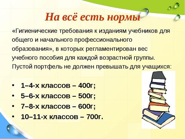 На всё есть нормы «Гигиенические требования к изданиям учебников для общего и...