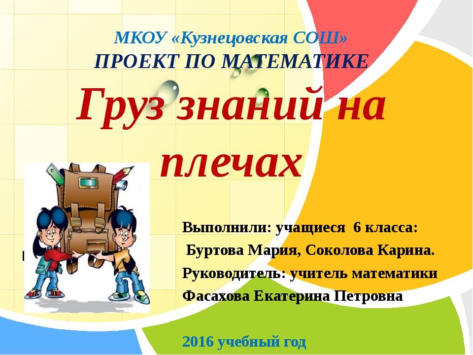 Выполнили: учащиеся 6 класса: Буртова Мария, Соколова Карина. Руководитель:...