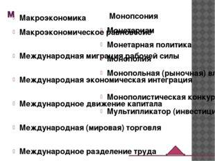 п Паевой инвестиционный фонд (ПИФ) Парадокс сбережений Паритет покупательной