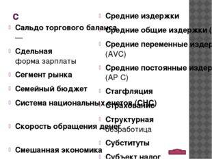 ф Финансовая политика Финансовая система Финансовый рынок Фирма Фискальные