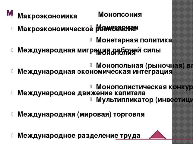 п Паевой инвестиционный фонд (ПИФ) Парадокс сбережений Паритет покупательной...