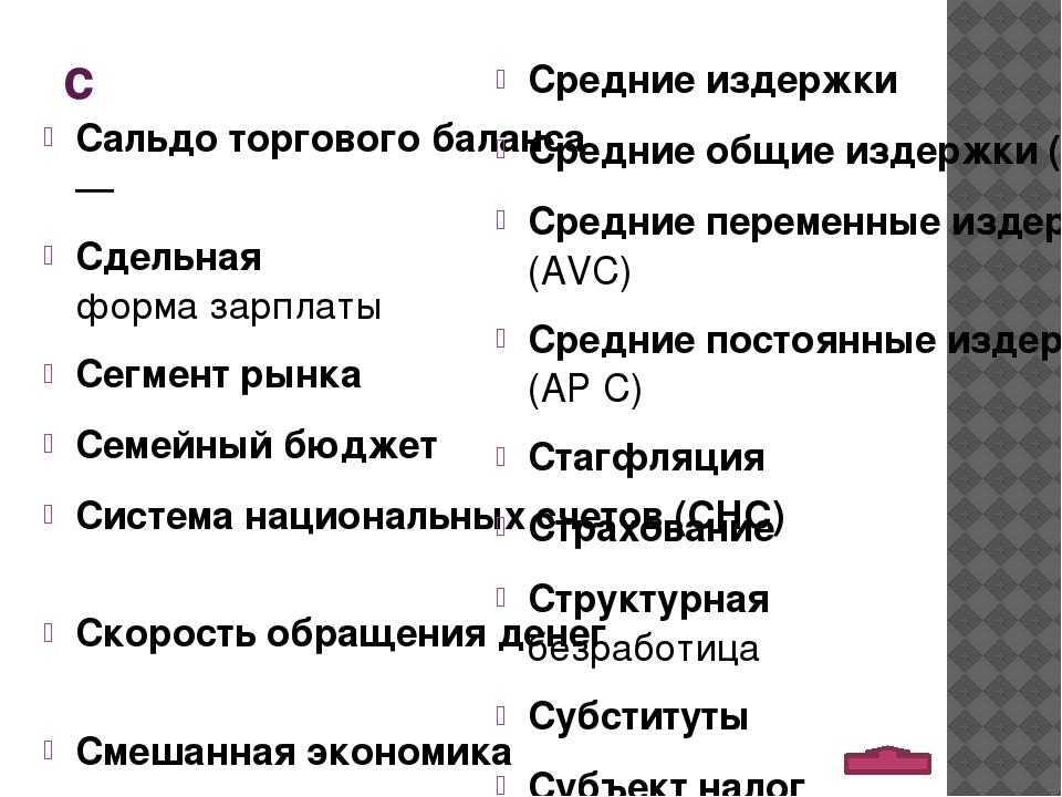 ф Финансовая политика Финансовая система Финансовый рынок Фирма Фискальные...