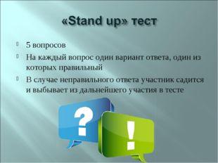 5 вопросов На каждый вопрос один вариант ответа, один из которых правильный В