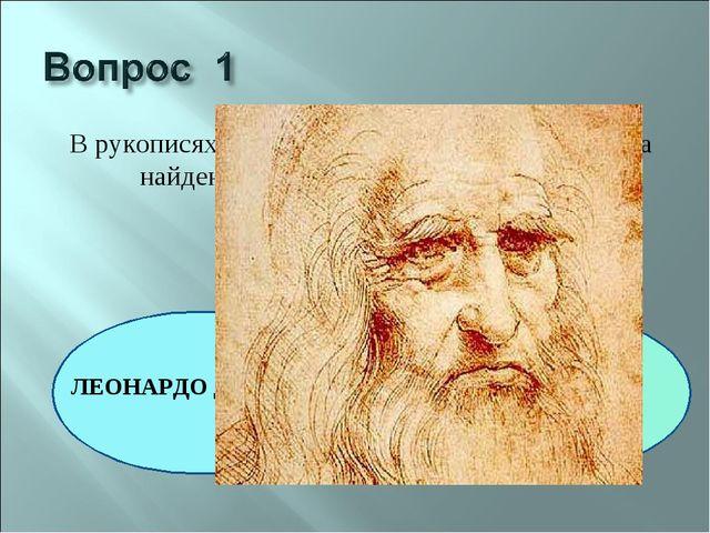 В рукописях какого художника эпохи Ренессанса найдены наброски проектов верто...