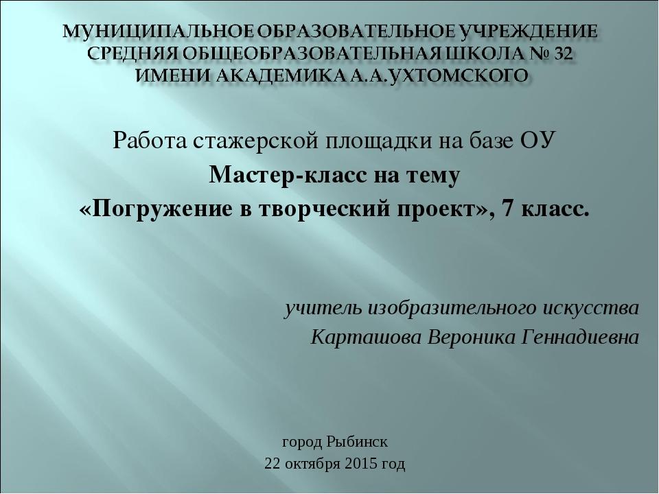 Работа стажерской площадки на базе ОУ Мастер-класс на тему «Погружение в твор...