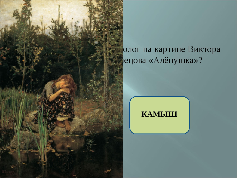 Какие растения увидит биолог на картине Виктора Михайловича Васнецова «Алёнуш...