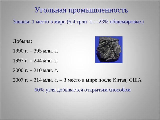 Угольная промышленность Запасы: 1 место в мире (6,4 трлн. т. – 23% общемировы...