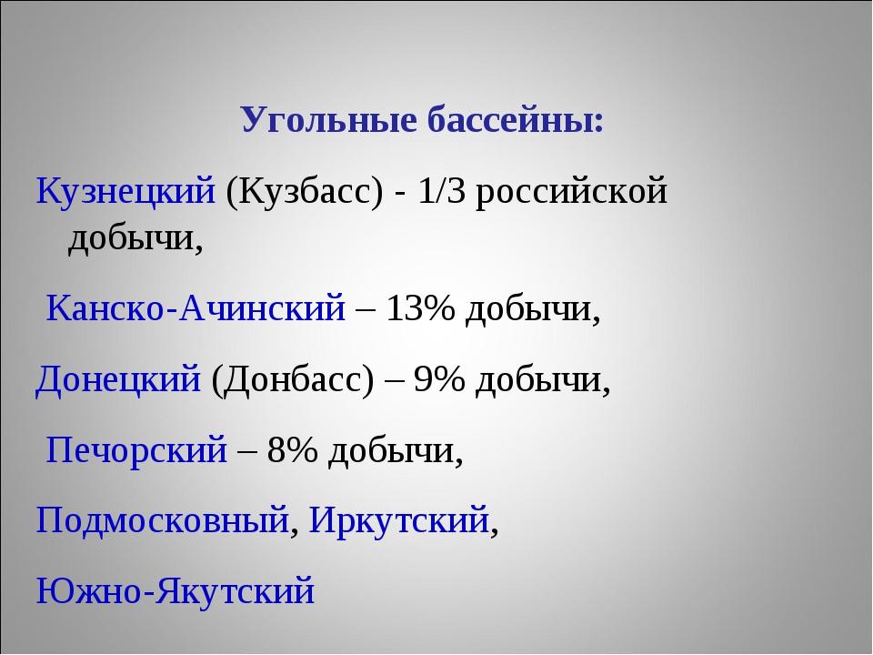 Угольные бассейны: Кузнецкий (Кузбасс) - 1/3 российской добычи, Канско-Ачинск...