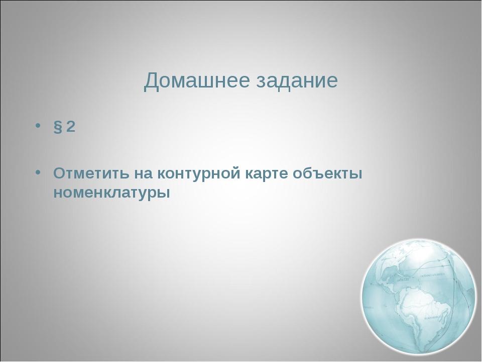 Домашнее задание § 2 Отметить на контурной карте объекты номенклатуры