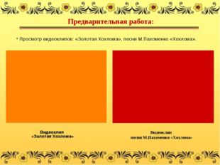 Предварительная работа: Видеоклип «Золотая Хохлома» Видеоклип песни М.Пахомен