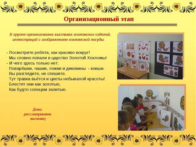 Организационный этап В группе организованна выставка хохломских изделий, иллю...