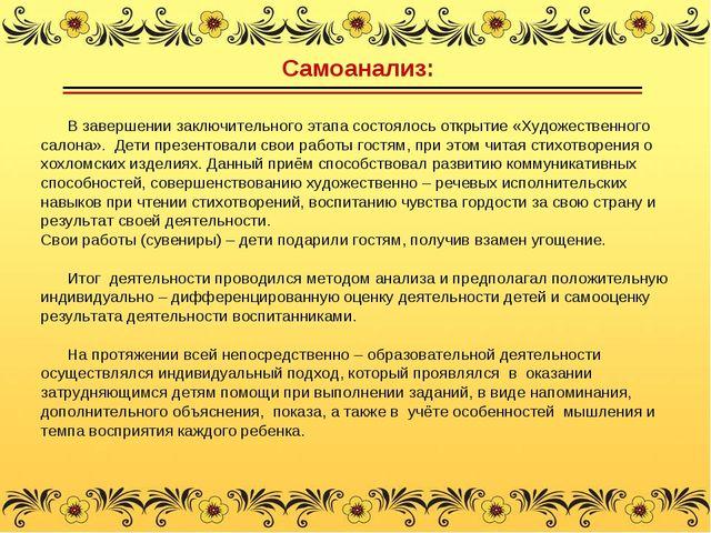 Самоанализ: В завершении заключительного этапа состоялось открытие «Художест...