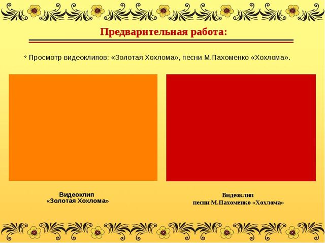 Предварительная работа: Видеоклип «Золотая Хохлома» Видеоклип песни М.Пахомен...