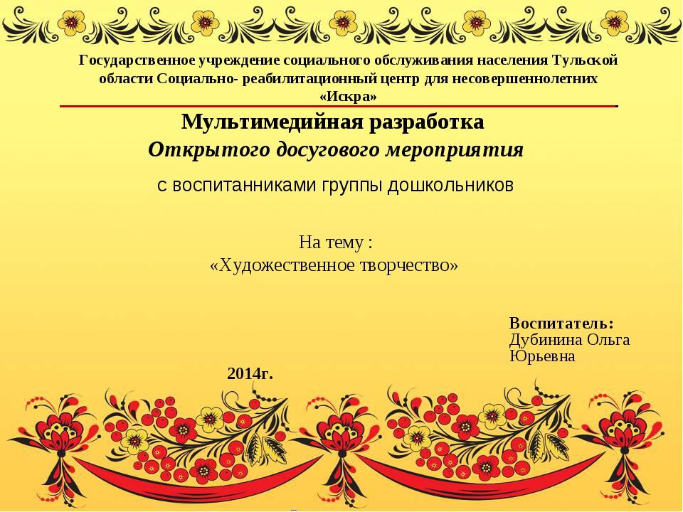 Мультимедийная разработка Открытого досугового мероприятия с воспитанниками г...